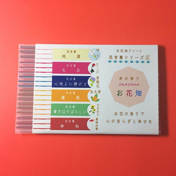 三香堂 線香 お花畑 アソートⅡ ゆり / ローズ / 紫陽花 / 金木犀 / ひまわり / 曼珠沙華