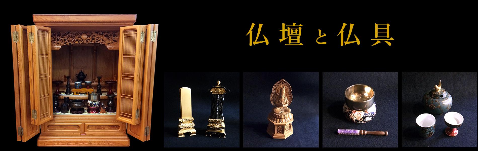 三香堂 仏壇と仏具