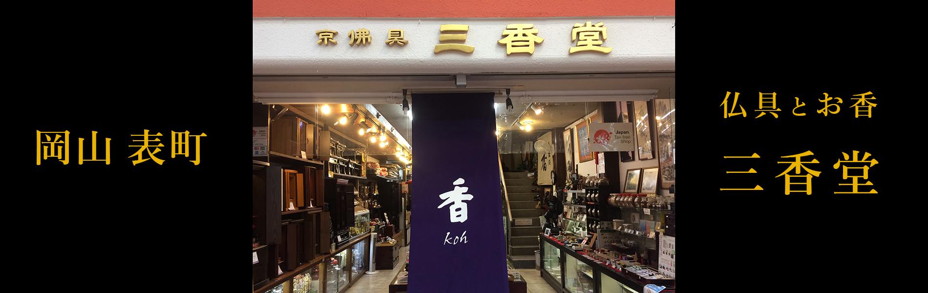岡山表町 三香堂 店頭写真