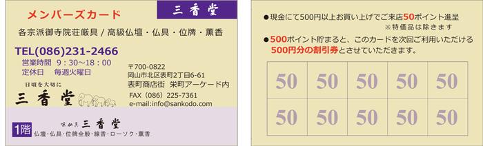 三香堂 メンバーズカード