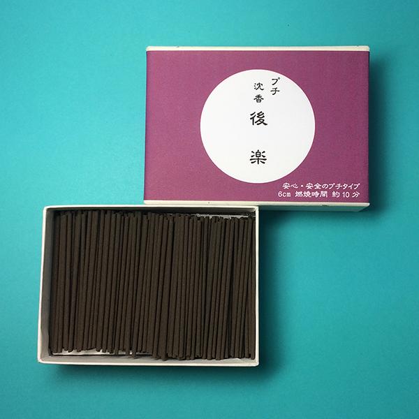 三香堂 線香 沈香後楽 プチ 3087