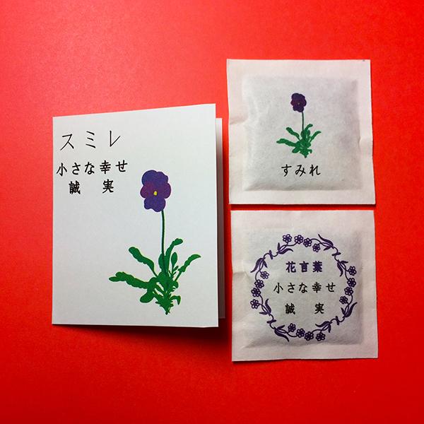 三香堂 かおり和紙 スミレ
