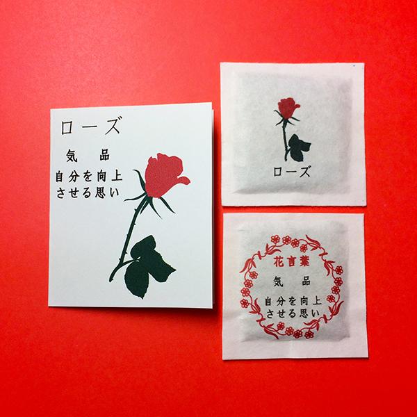 三香堂 かおり和紙 ローズ