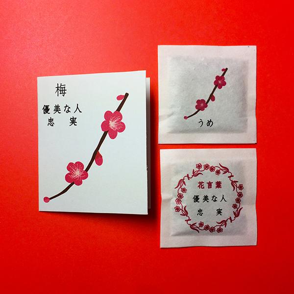 三香堂 かおり和紙 梅の花