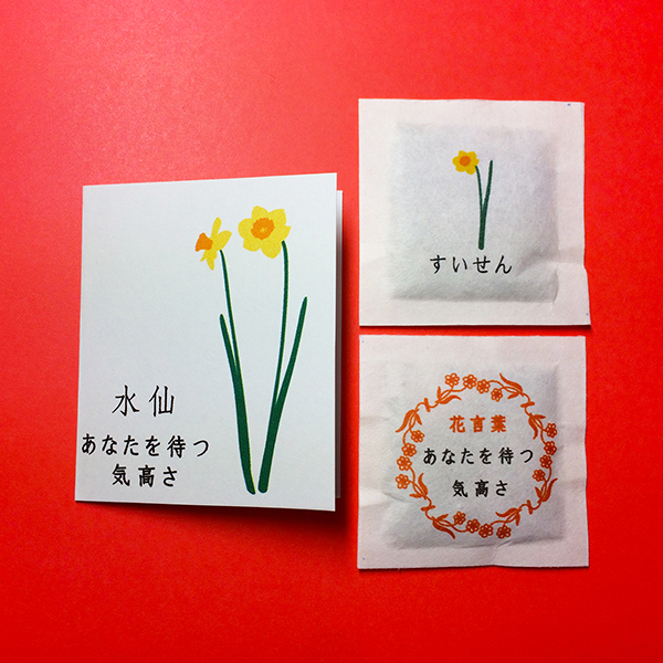 三香堂 かおり和紙 水仙
