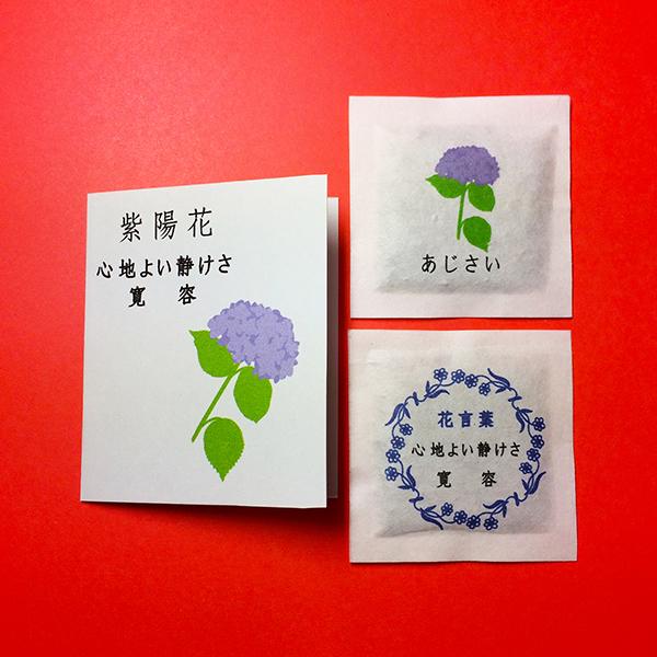 三香堂 かおり和紙 紫陽花