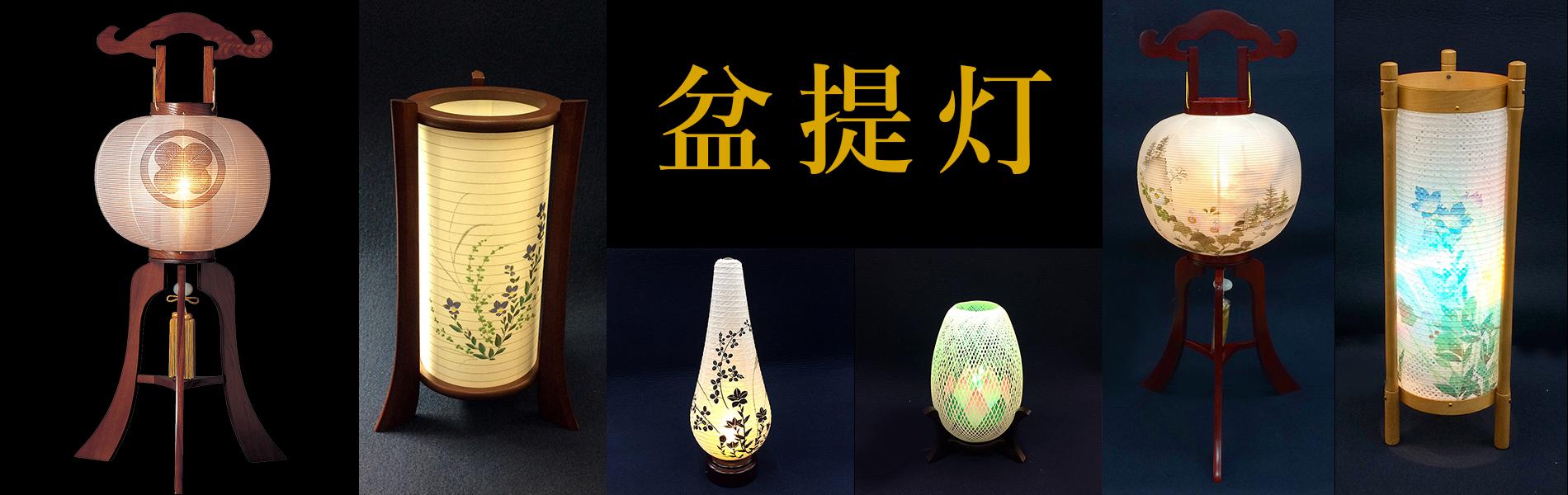 三香堂 盆提灯